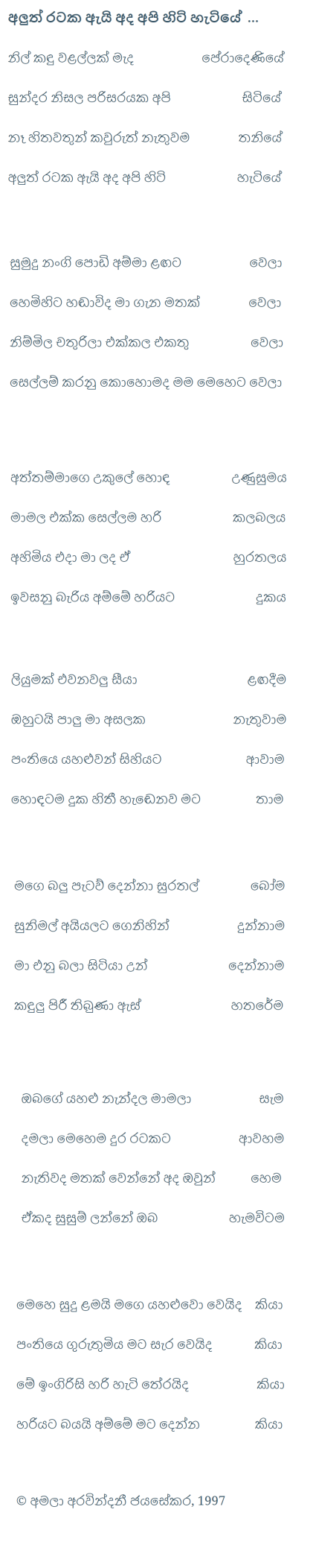 2018.10.14 - Amala Jayasekara - Mother, please tell me - Sinhala
